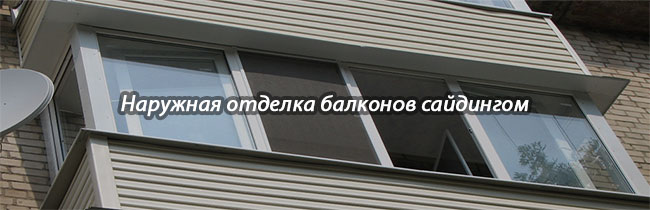Наружная отделка балкона сайдингом