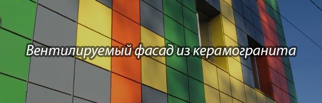 Разноцветный фасад из керамогранита
