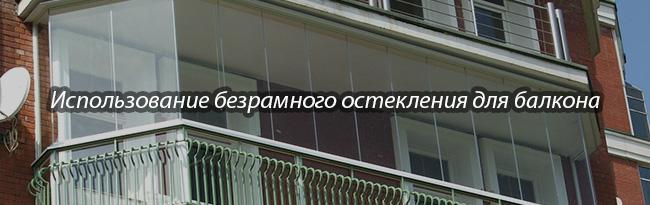 Использование безрамного остекления для балкона