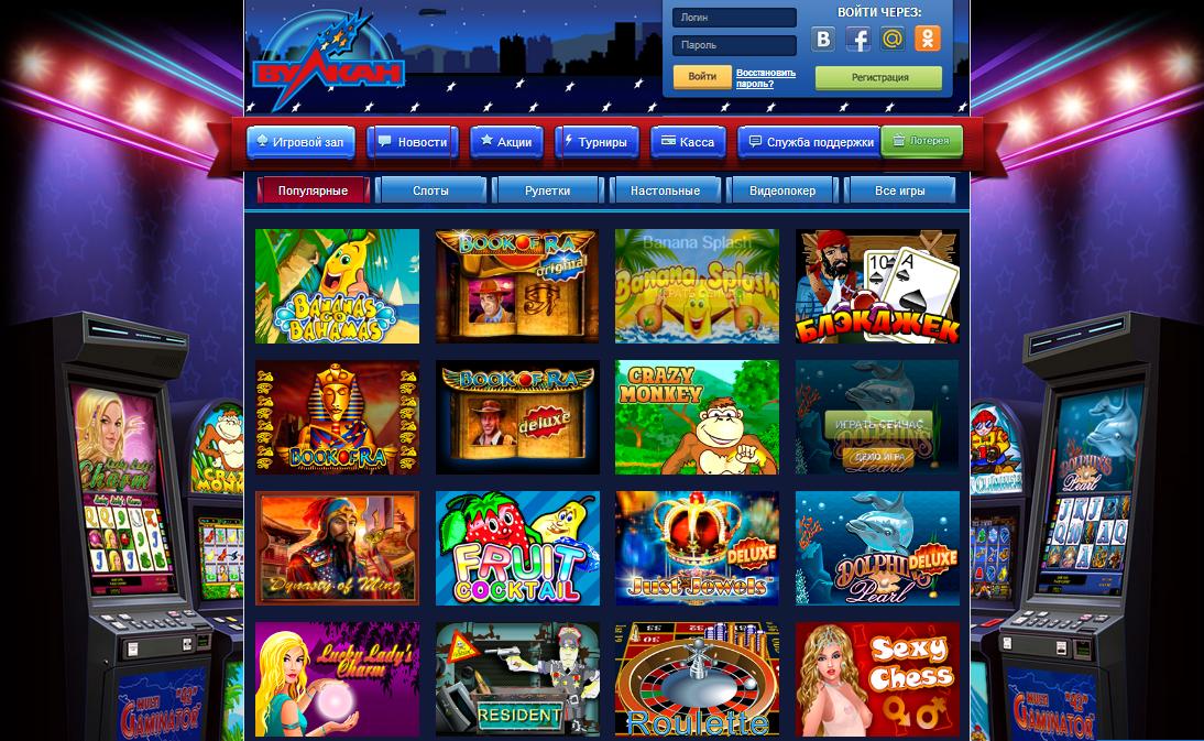 скачать автоматы казино вулкан